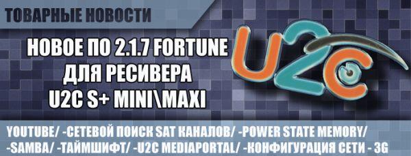Новое ПО для ресиверов U2C S+ Mini/Maxi  2.1.7_Fortune