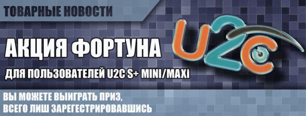 Акция Фортуна для пользователей U2C S+ Mini/Maxi