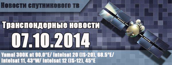 Транспондерные новости 07.10.2014