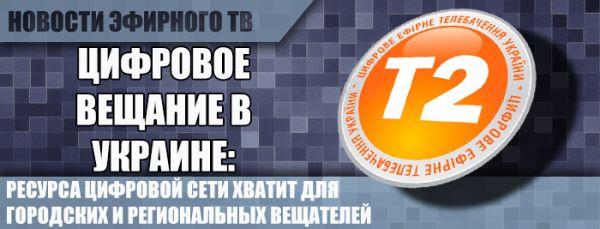 Цифровое вещание в Украине: ресурса цифровой сети хватит для городских и региональных вещателей