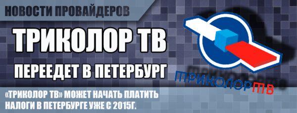 «Триколор ТВ» переедет в Петербург до конца года