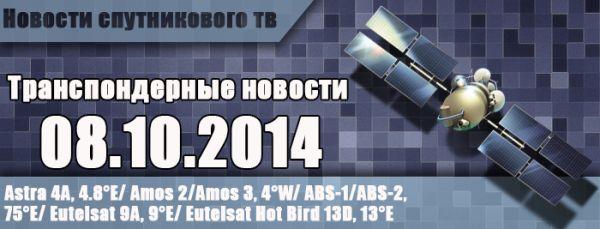 Транспондерные новости 08.10.2014