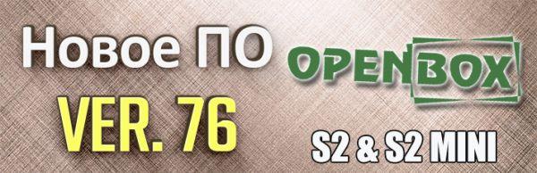 Новое ПО для Openbox S2 & S2 mini ver. 76
