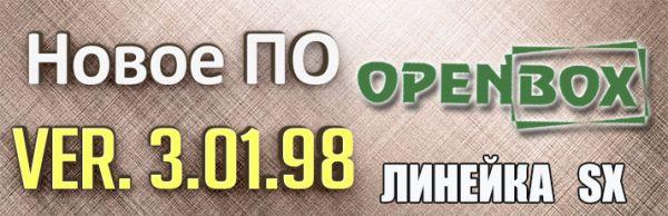 Новое ПО для всей линейки Openbox SX ver.3.01.98