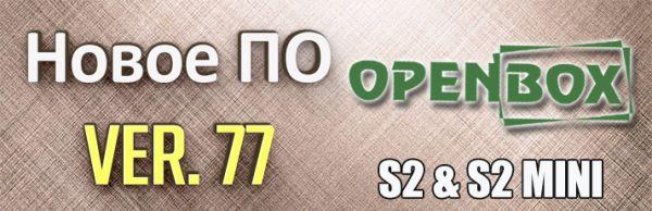 Новое ПО для Openbox S2 & S2 mini ver. 77