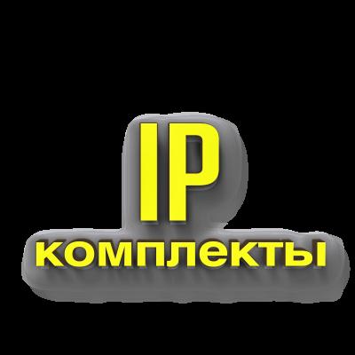 IP Комплекты