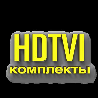 HDTVI Комплекты