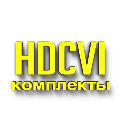 HDCV Комплекты