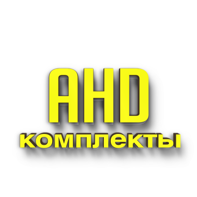 AHD-Комплекты