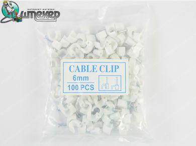 Клипсы для крепления коаксиального кабеля типа RG-6 Kitay 6e белые