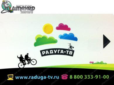 Карта Радуга Радуга ТВ