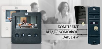 Видеодомофон + вызывная панель DOM D4 W/B
